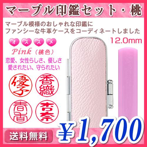 マーブル印鑑セット・桃(ピンク)/寸胴12.0mm/個人印鑑(認印・銀行印)