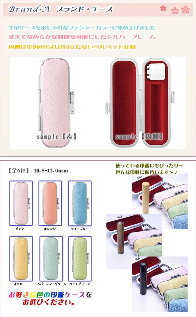 カラー印鑑ケース◆ブランドエース(小)◆10.5-12.0mm用