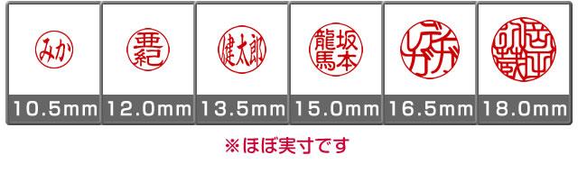 印影サイズ10.5〜18.0mm 一覧